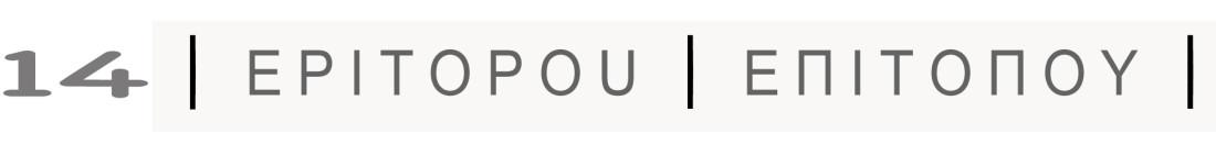logo14epitopou-blog