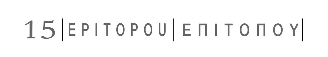 logo2-επι15-def