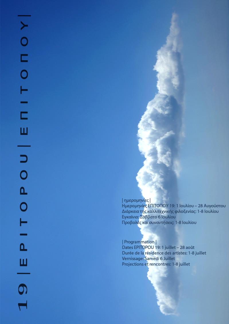 EPITOPOU 19