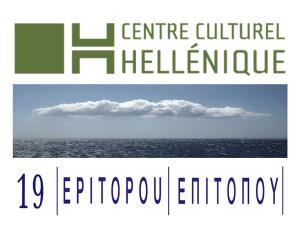 logo CCH-EPI19-2