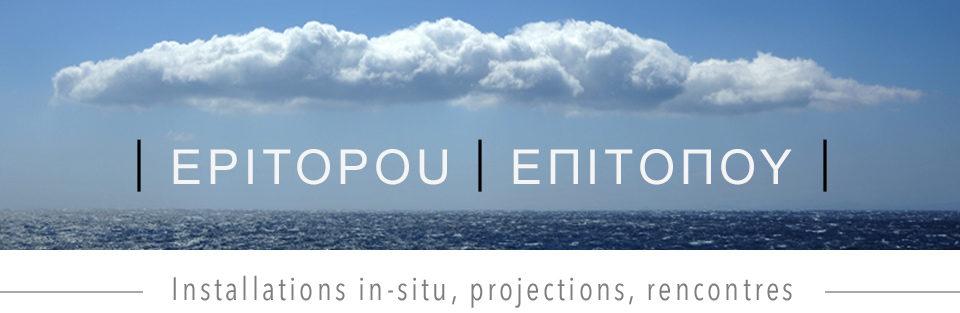 ΕΠΙΤΟΠΟΥ | EPITOPOU